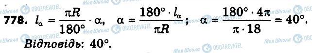 ГДЗ Геометрия 9 класс страница 778