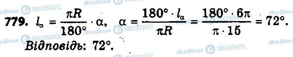 ГДЗ Геометрия 9 класс страница 779