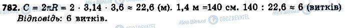 ГДЗ Геометрия 9 класс страница 782