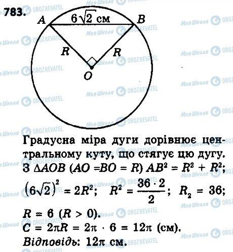 ГДЗ Геометрия 9 класс страница 783