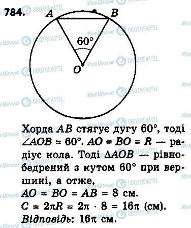 ГДЗ Геометрия 9 класс страница 784