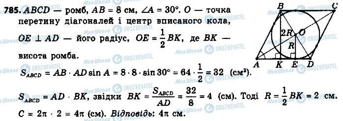 ГДЗ Геометрия 9 класс страница 785