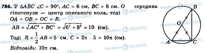 ГДЗ Геометрия 9 класс страница 786
