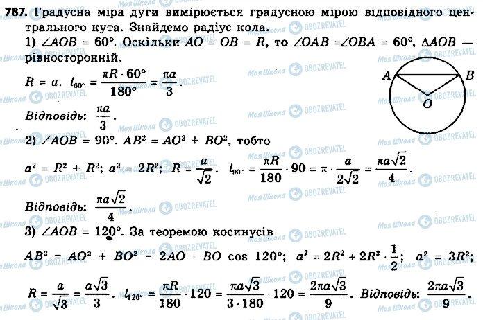 ГДЗ Геометрия 9 класс страница 787
