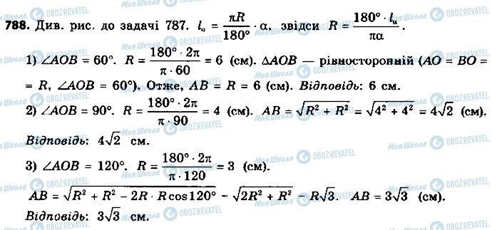 ГДЗ Геометрия 9 класс страница 788