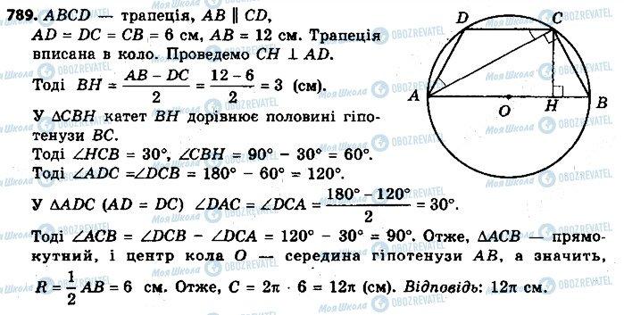 ГДЗ Геометрія 9 клас сторінка 789