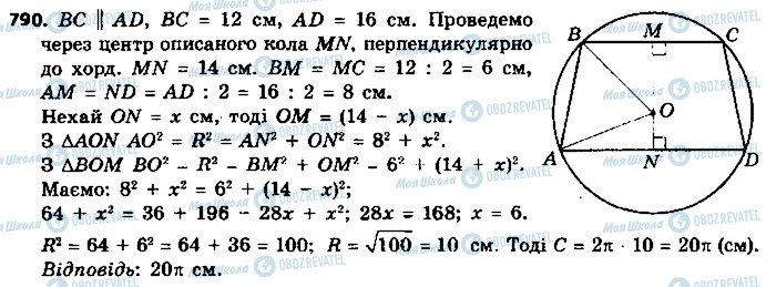 ГДЗ Геометрія 9 клас сторінка 790