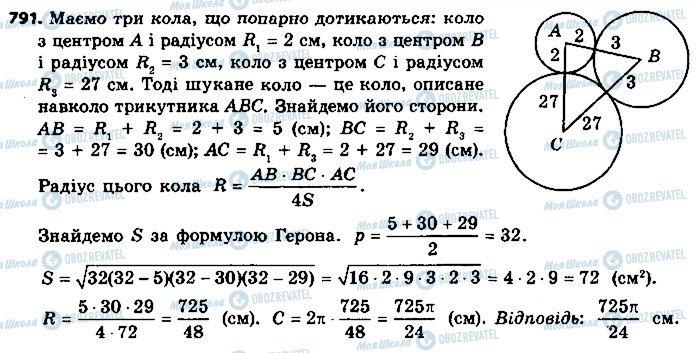 ГДЗ Геометрия 9 класс страница 791