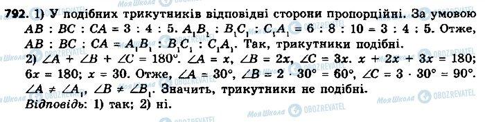 ГДЗ Геометрия 9 класс страница 792