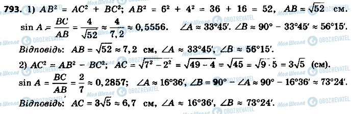 ГДЗ Геометрия 9 класс страница 793