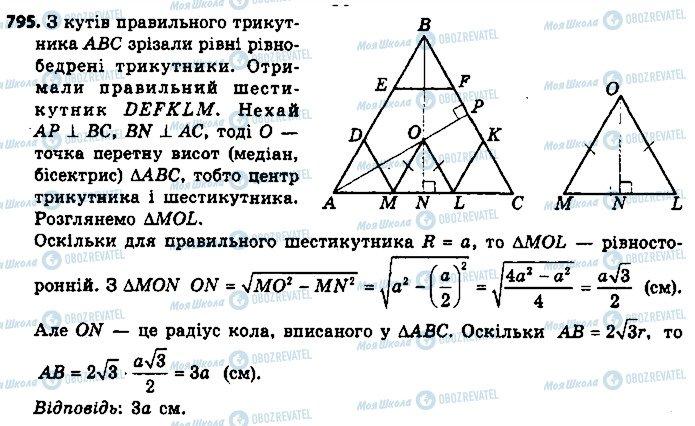 ГДЗ Геометрия 9 класс страница 795