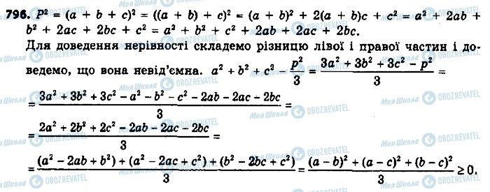 ГДЗ Геометрія 9 клас сторінка 796