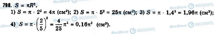 ГДЗ Геометрія 9 клас сторінка 798