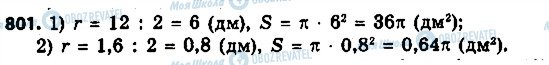 ГДЗ Геометрия 9 класс страница 801