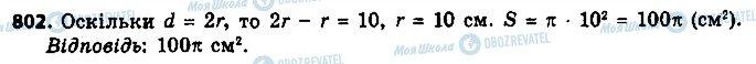 ГДЗ Геометрія 9 клас сторінка 802