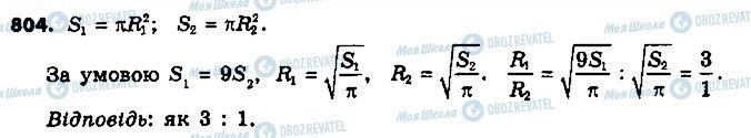 ГДЗ Геометрия 9 класс страница 804
