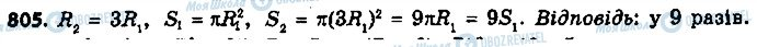 ГДЗ Геометрия 9 класс страница 805