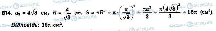 ГДЗ Геометрия 9 класс страница 814