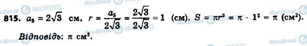 ГДЗ Геометрия 9 класс страница 815