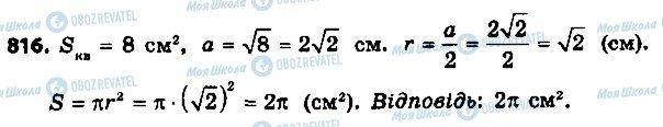 ГДЗ Геометрія 9 клас сторінка 816