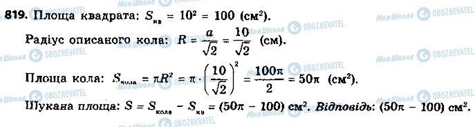 ГДЗ Геометрія 9 клас сторінка 819