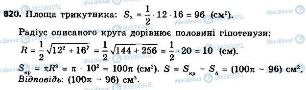 ГДЗ Геометрия 9 класс страница 820