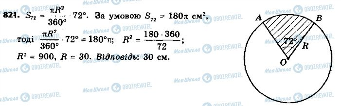 ГДЗ Геометрія 9 клас сторінка 821