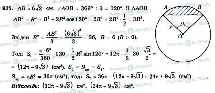 ГДЗ Геометрия 9 класс страница 825
