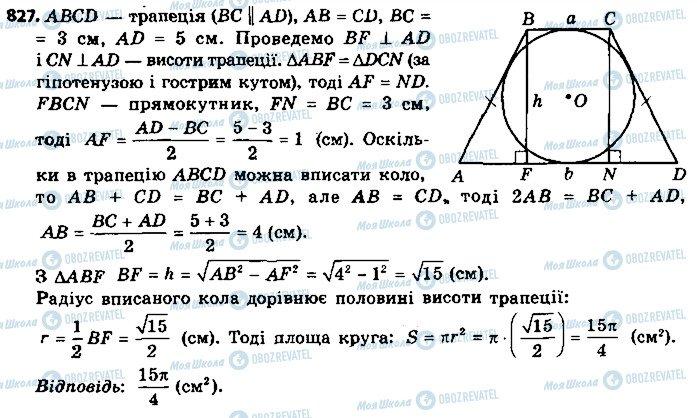 ГДЗ Геометрія 9 клас сторінка 827