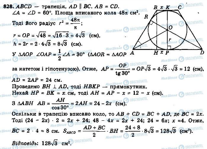 ГДЗ Геометрия 9 класс страница 828