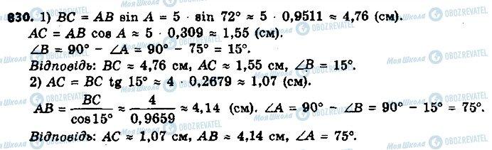 ГДЗ Геометрія 9 клас сторінка 830