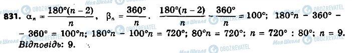 ГДЗ Геометрія 9 клас сторінка 831