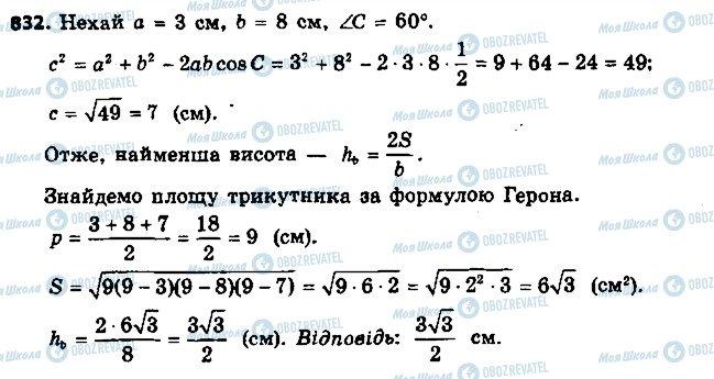 ГДЗ Геометрия 9 класс страница 832