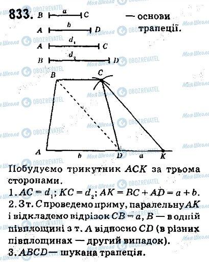 ГДЗ Геометрия 9 класс страница 833