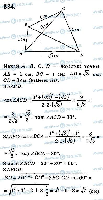 ГДЗ Геометрія 9 клас сторінка 834