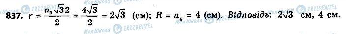 ГДЗ Геометрия 9 класс страница 837