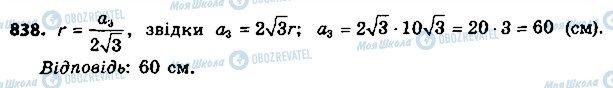 ГДЗ Геометрия 9 класс страница 838