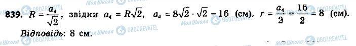 ГДЗ Геометрія 9 клас сторінка 839