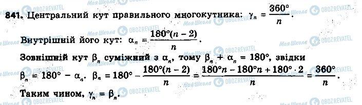 ГДЗ Геометрия 9 класс страница 841