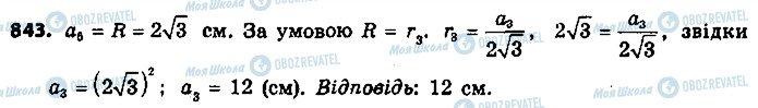 ГДЗ Геометрия 9 класс страница 843