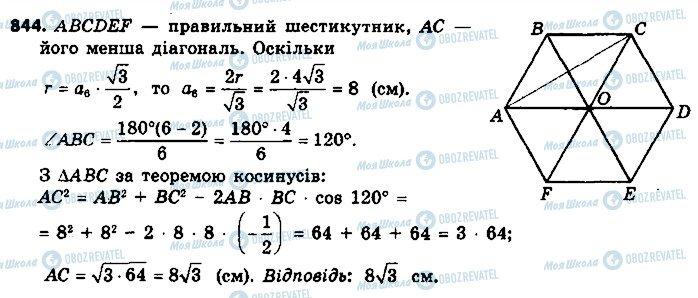 ГДЗ Геометрия 9 класс страница 844