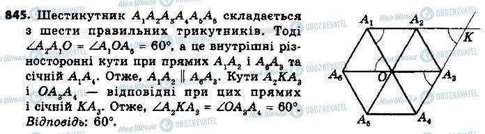 ГДЗ Геометрия 9 класс страница 845