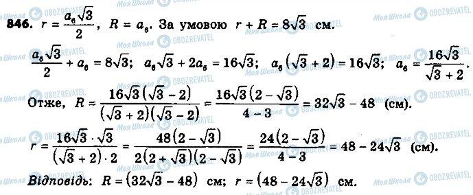 ГДЗ Геометрія 9 клас сторінка 846