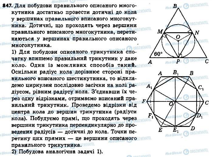 ГДЗ Геометрія 9 клас сторінка 847