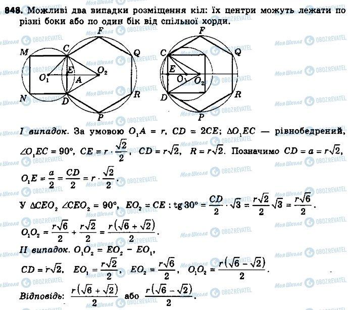 ГДЗ Геометрия 9 класс страница 848