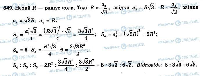 ГДЗ Геометрия 9 класс страница 849