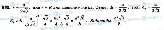 ГДЗ Геометрия 9 класс страница 850