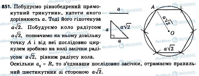 ГДЗ Геометрія 9 клас сторінка 851