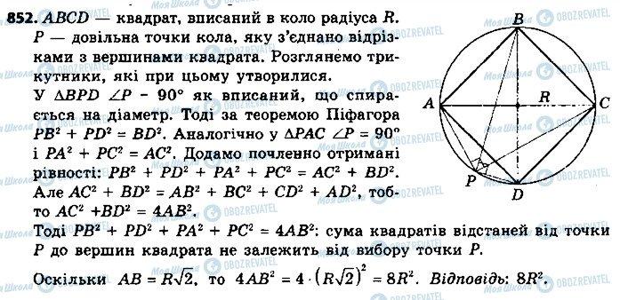 ГДЗ Геометрія 9 клас сторінка 852
