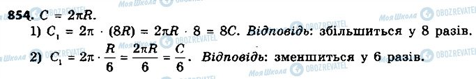 ГДЗ Геометрия 9 класс страница 854